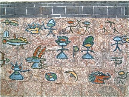 China, Yunnan - Lijiang, Naxi pictograms
